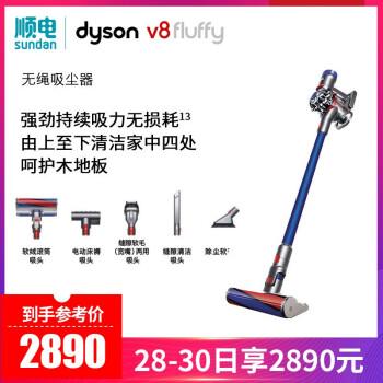 デイソン掃除機ハーンディ掃除機家庭用ダニ除去無線V 8 FLUFFYブルー