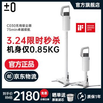 【新品発売】日本正負零掃除機XJC-C 030ハーンディ掃除機家庭用無線ペット家庭用セラミックホワイト【公式輸入品】