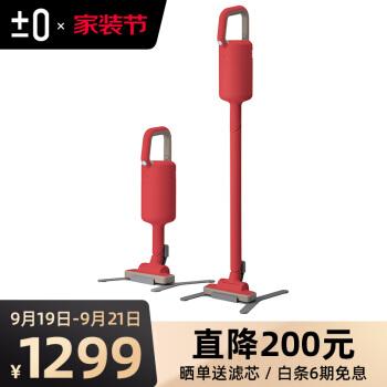 プラスゼロ±0日本無線掃除機XJC-Y 010深沢直人が小型無縄車を持って家庭用静音ペットの犬毛掃除機赤