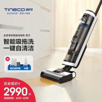 ティネCO無線インテリジェント洗浄機芙万家庭掃除機がモップ一体洗浄機